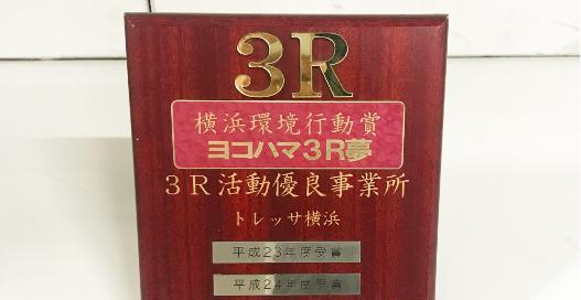 横浜環境行動賞「ヨコハマ3R夢」受賞 盾